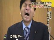 Japon politikacı çocuk gibi ağladı