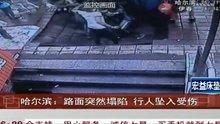 4 Çinli çöken kaldırımın içine böyle düştü