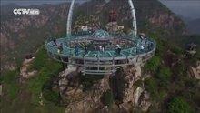 Dünyanın en yüksek cam platformu