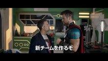 Thor Ragnarok - yeni fragman