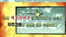 Kuzey Kore'den ABD'ye animasyonlu mesaj!