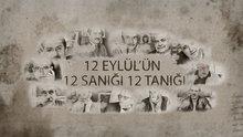 12 EYLÜL'ÜN '12 SANIĞI 12 TANIĞI'