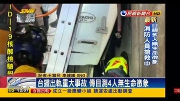 Tayvan'da tren kazası: Çok sayıda ölü ve yaralı var!