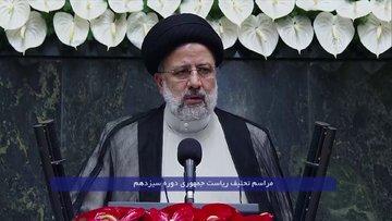 İran Cumhurbaşanı Reisi yemin ederek göreve başladı
